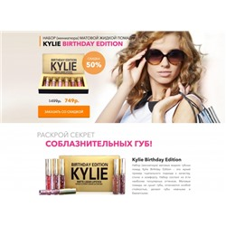 Шаблон одностраничника landing page Лендинг Пейдж Набор матовых помад Kylie Birthday Edition